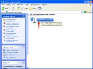 """В открывшемся окне Сетевые подключения выберите иконку Подключение по локальной сети (оно должно находится в состоянии """"Подключено"""")."""